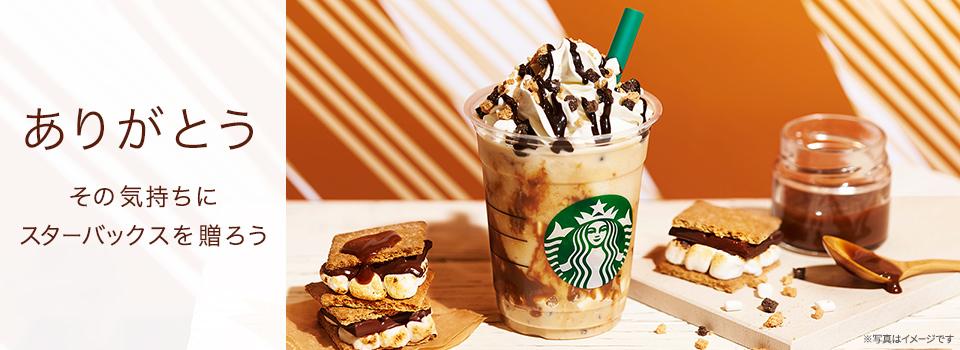 Starbucks67