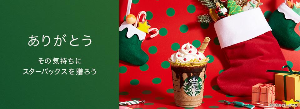 Starbucks73