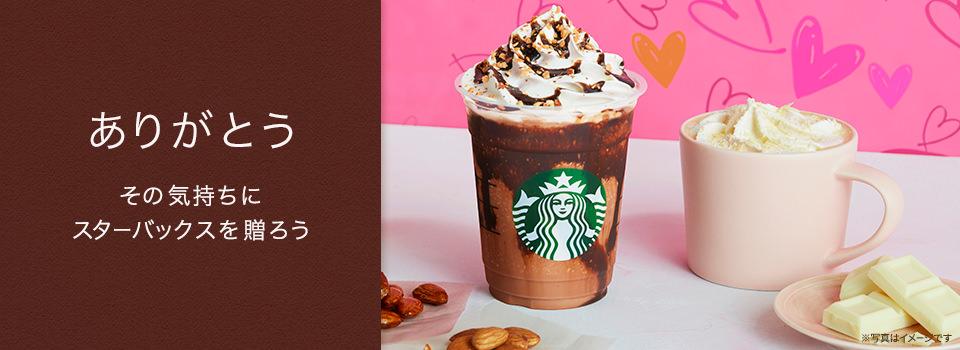 Starbucks76