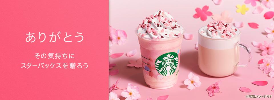 Starbucks78
