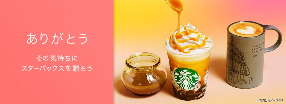 Starbucks80