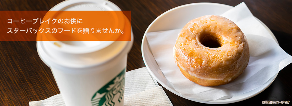 Starbucks 200212