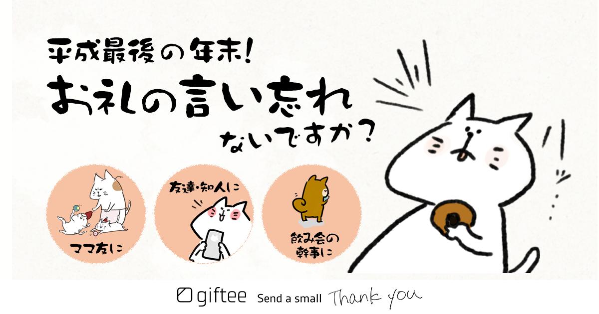 平成最後の年末!お礼の言い忘れ、ないですか?