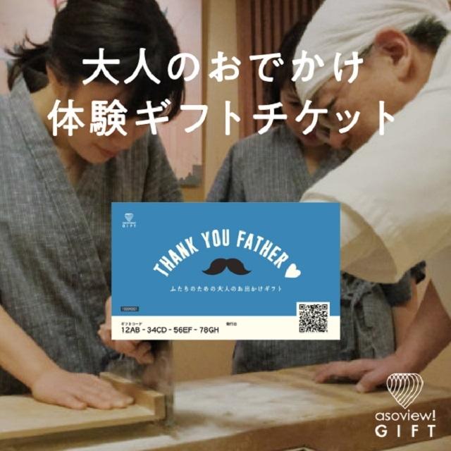 """""""ふたりのための大人のお出かけギフト"""""""