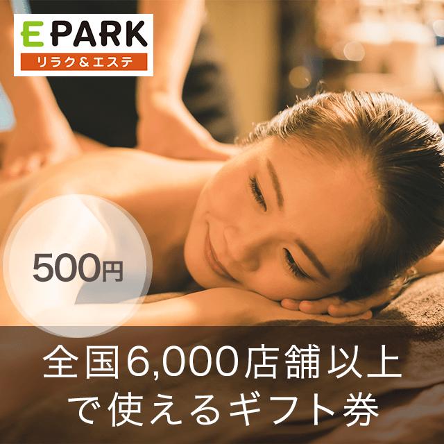 """""""EPARK_500"""""""