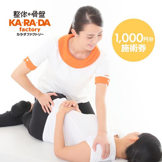 1000円券_640px.jpg