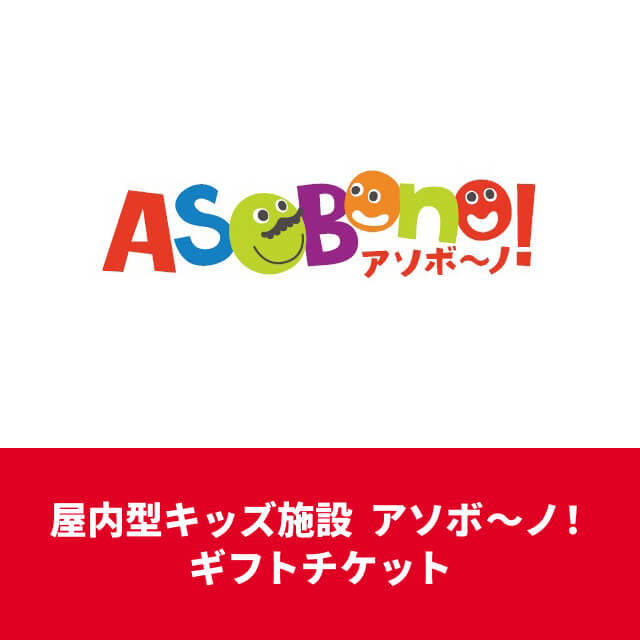 """asobono"""