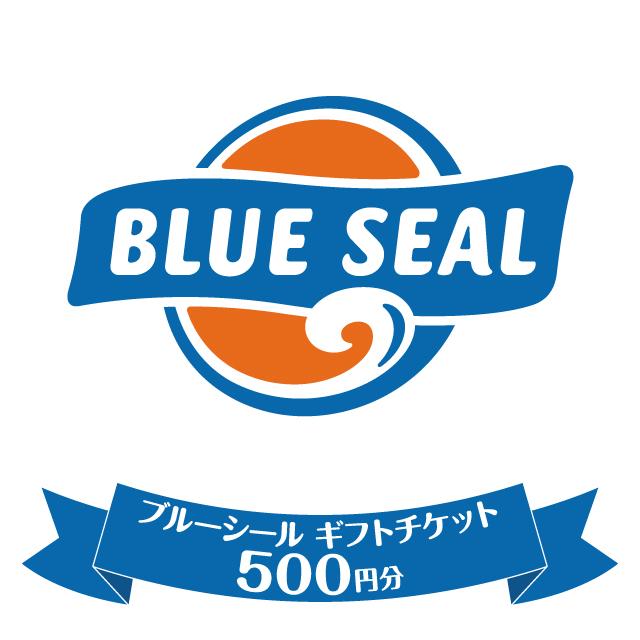"""blueseal_500"""