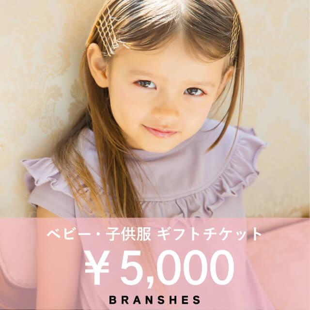 'branshes_5000'