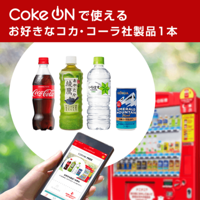 """Coke"