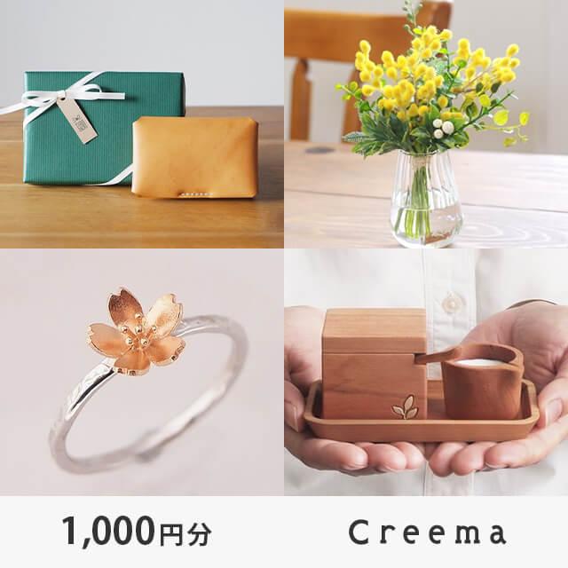 'Creema'