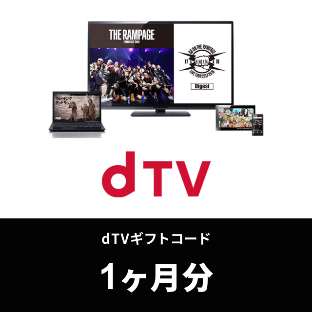 dTVギフトコード