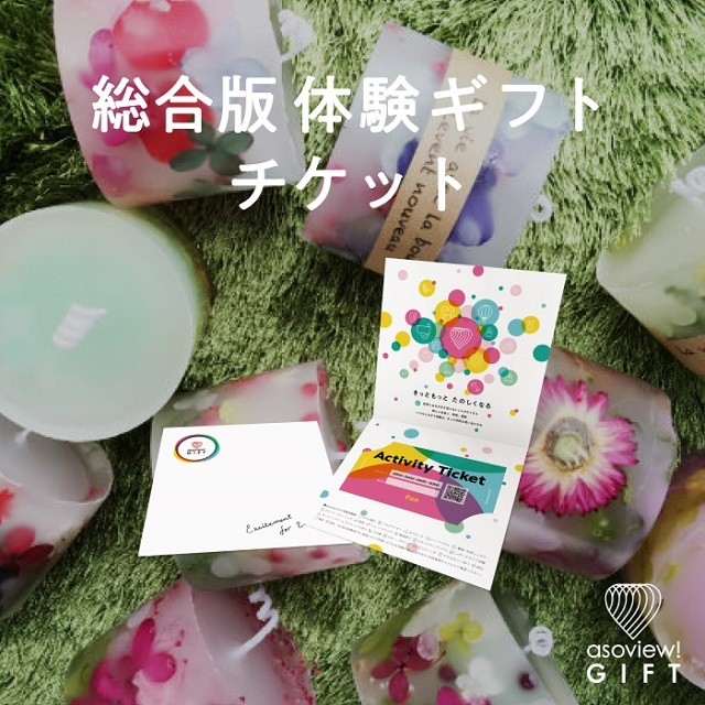 asoview_gift