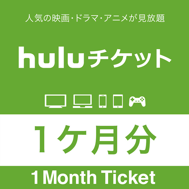 """""""huluチケット1ヶ月分"""""""