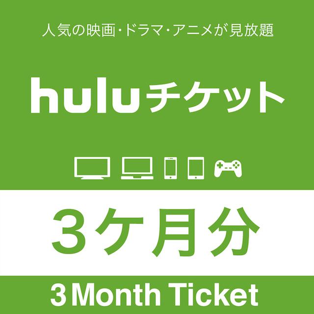 huluチケット3ヶ月分