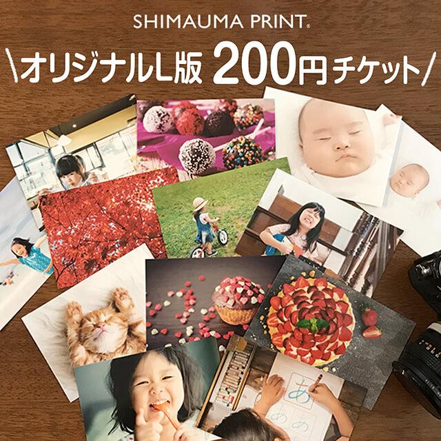 """""""写真プリント(Lサイズ)200円チケット"""""""