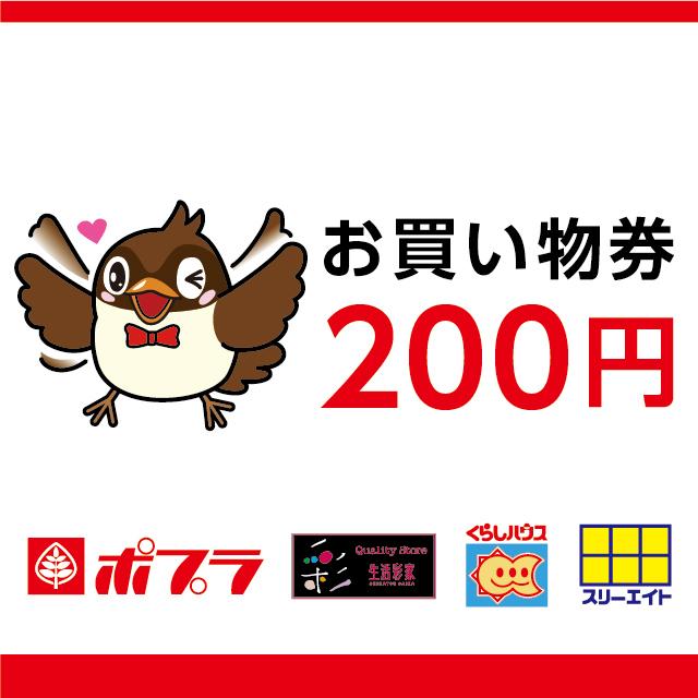 """""""ポプラお買い物券200円"""""""