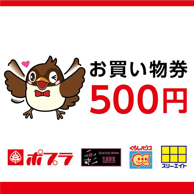 """""""ポプラお買い物券500円"""""""