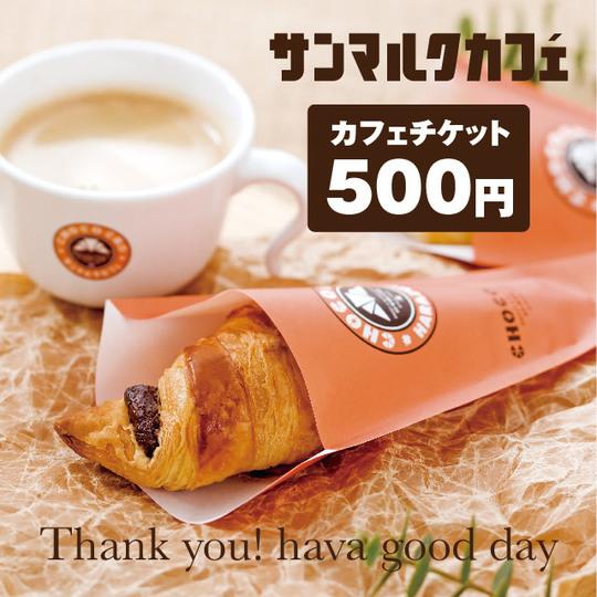 """""""カフェチケット500円"""""""