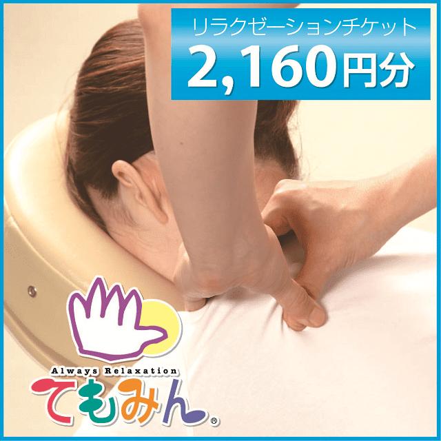 """""""てもみんリラクゼーションチケット(2,160円分)"""""""