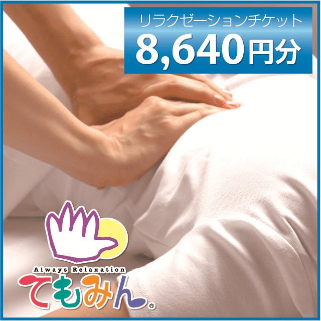 """""""てもみんリラクゼーションチケット(8,640円分)"""""""