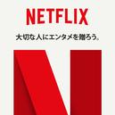 Netflix 2000