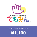 Globalsports 1100