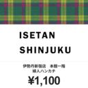 Handkerchief 1100