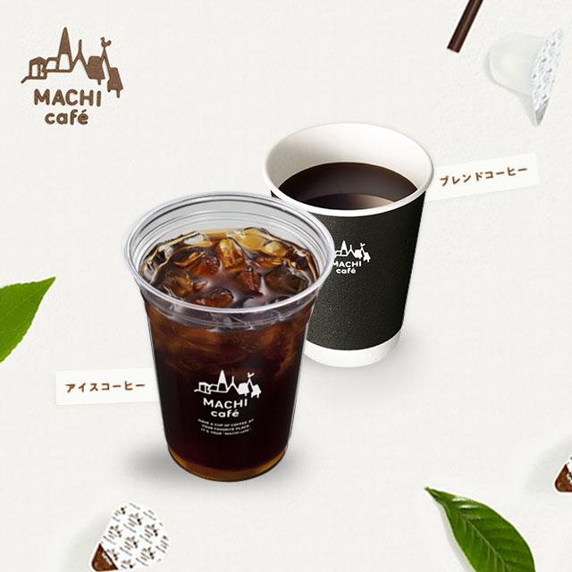 MACHI caféドリンク(100円)