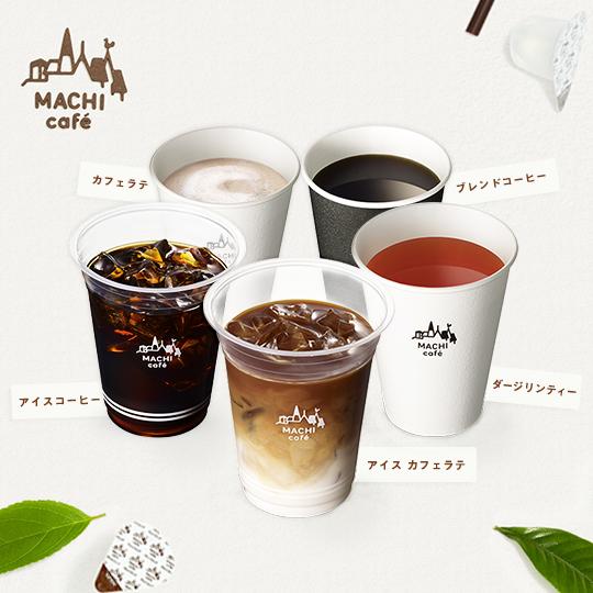 MACHI caféドリンク(150円)