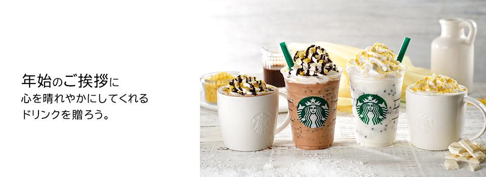 Starbucks21