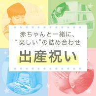 """赤ちゃんと一緒に、""""楽しい""""の詰め合わせ 出産祝い"""
