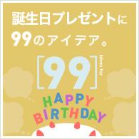 誕生日プレゼントに99のアイデア。