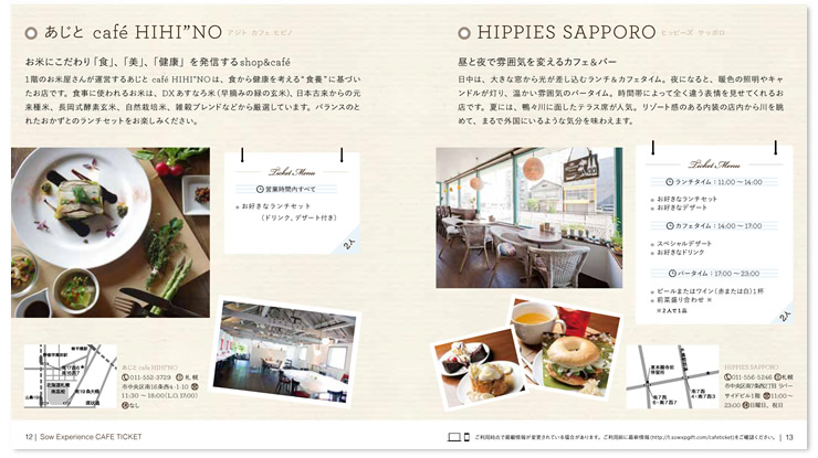 Cafe all catalog sample 3