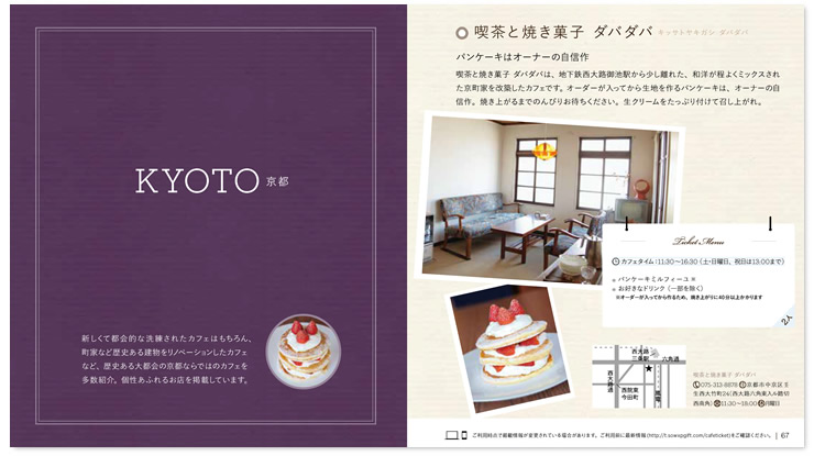 Cafe all catalog sample 4