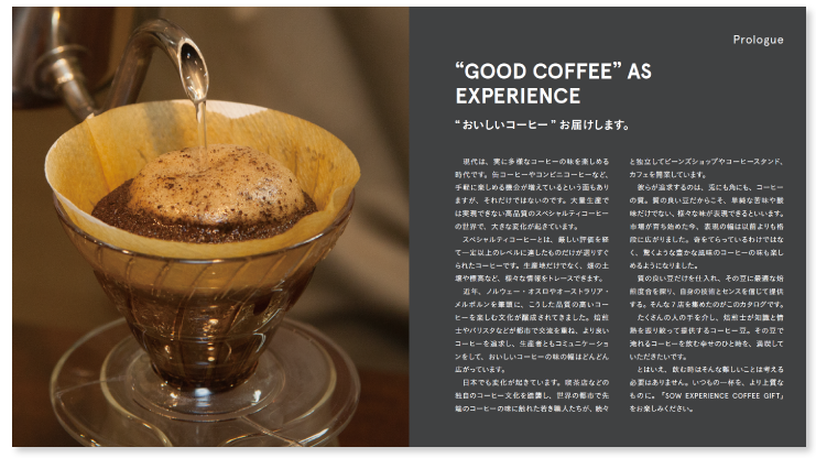 Coffee catalog sample 1