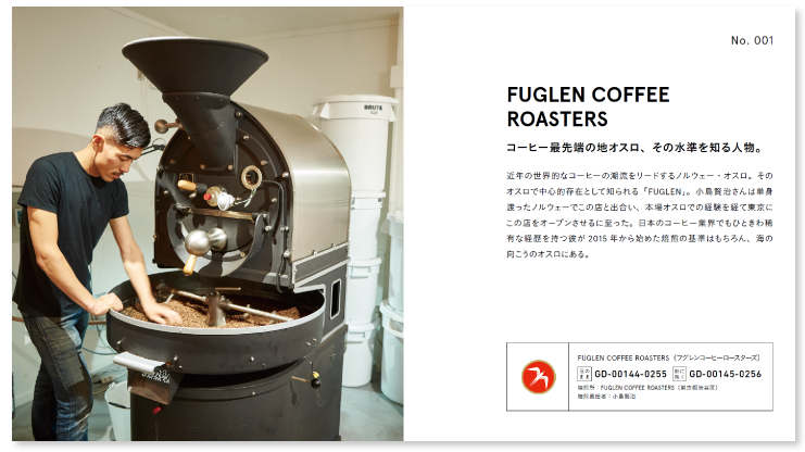 Coffee catalog sample 2