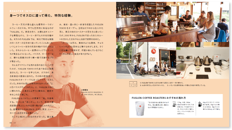 Coffee catalog sample 3