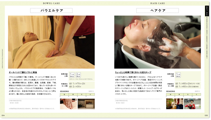 Relax catalog sample 1