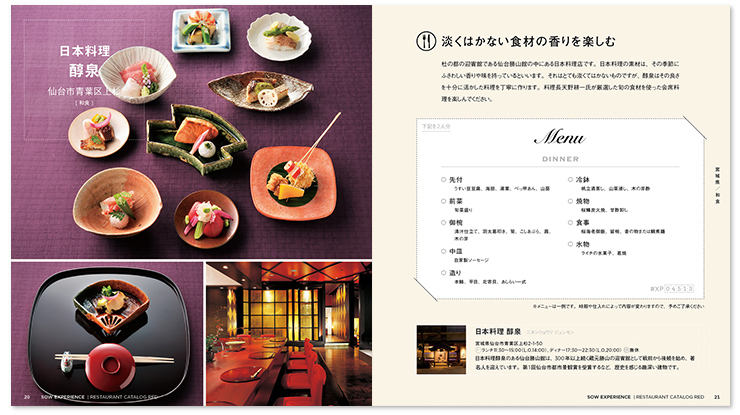 Restaurant catalog sample 3