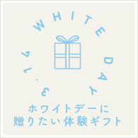 3.14 WHITE DAY ホワイトデーに贈りたい体験ギフト SOW EXPERIENCE GIFTS