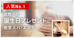 人気No.1女性への誕生日プレゼントに個室スパ・エステチケット