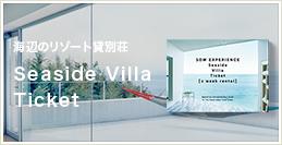 海辺のリゾート貸別荘Seaside Villa Ticket