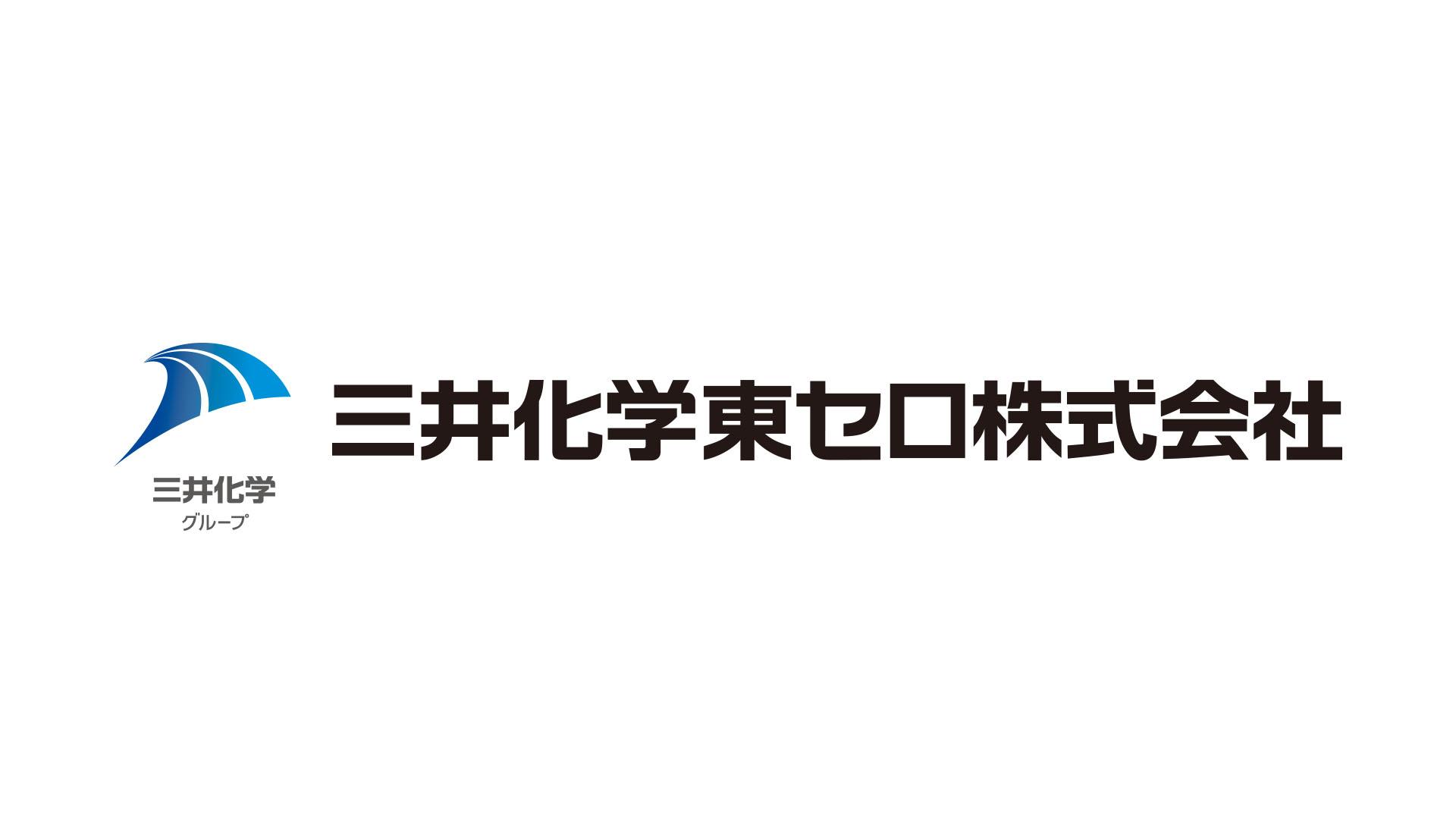 三井化学東セロ株式会社