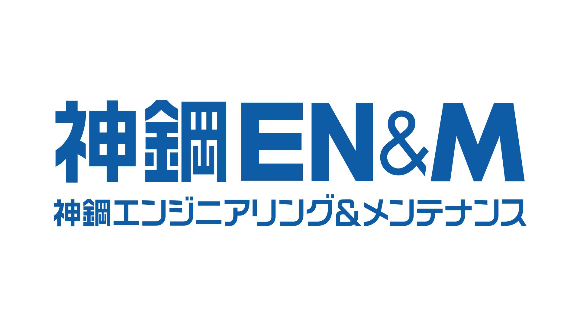 株式会社神鋼エンジニアリング&メンテナンス