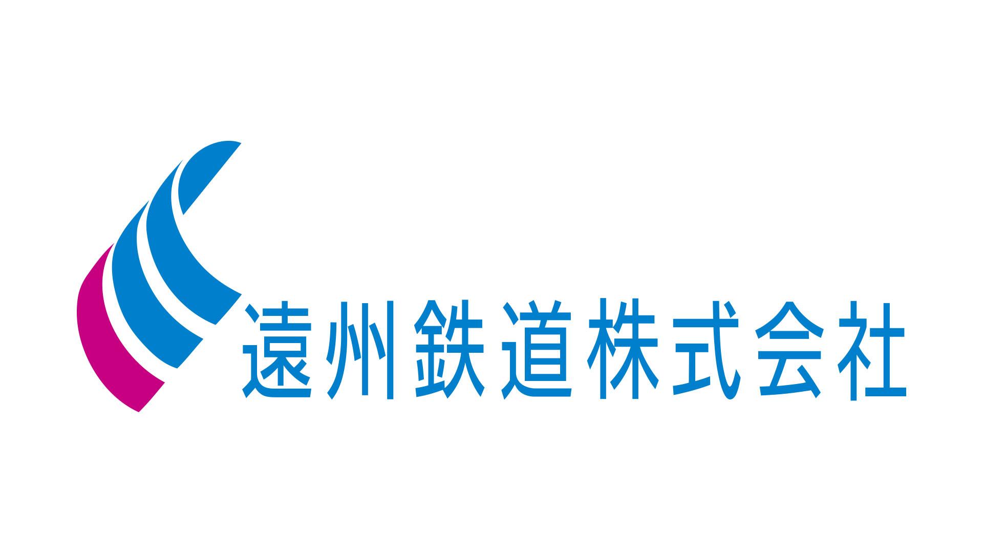 遠州鉄道株式会社