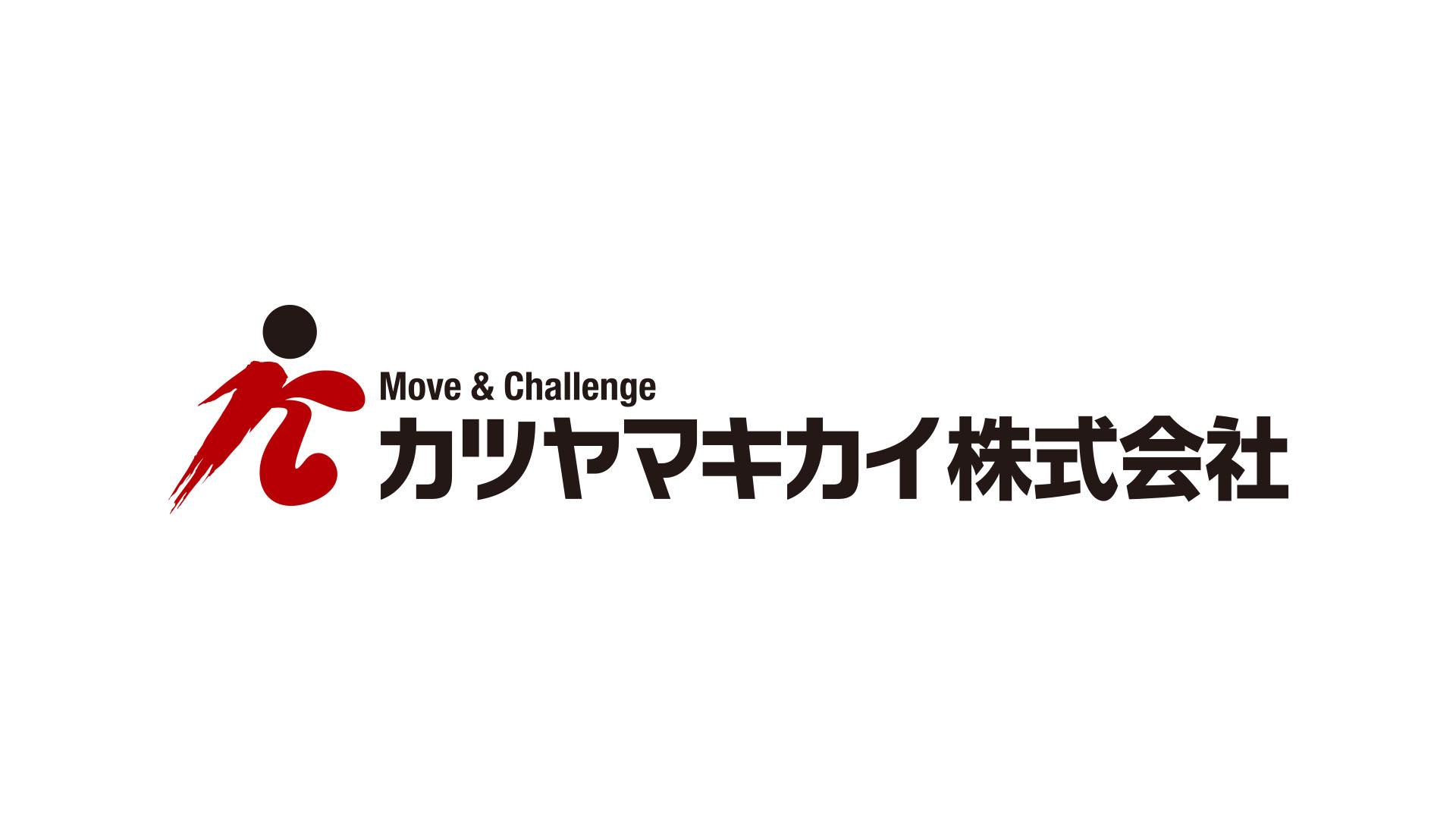 カツヤマキカイ株式会社