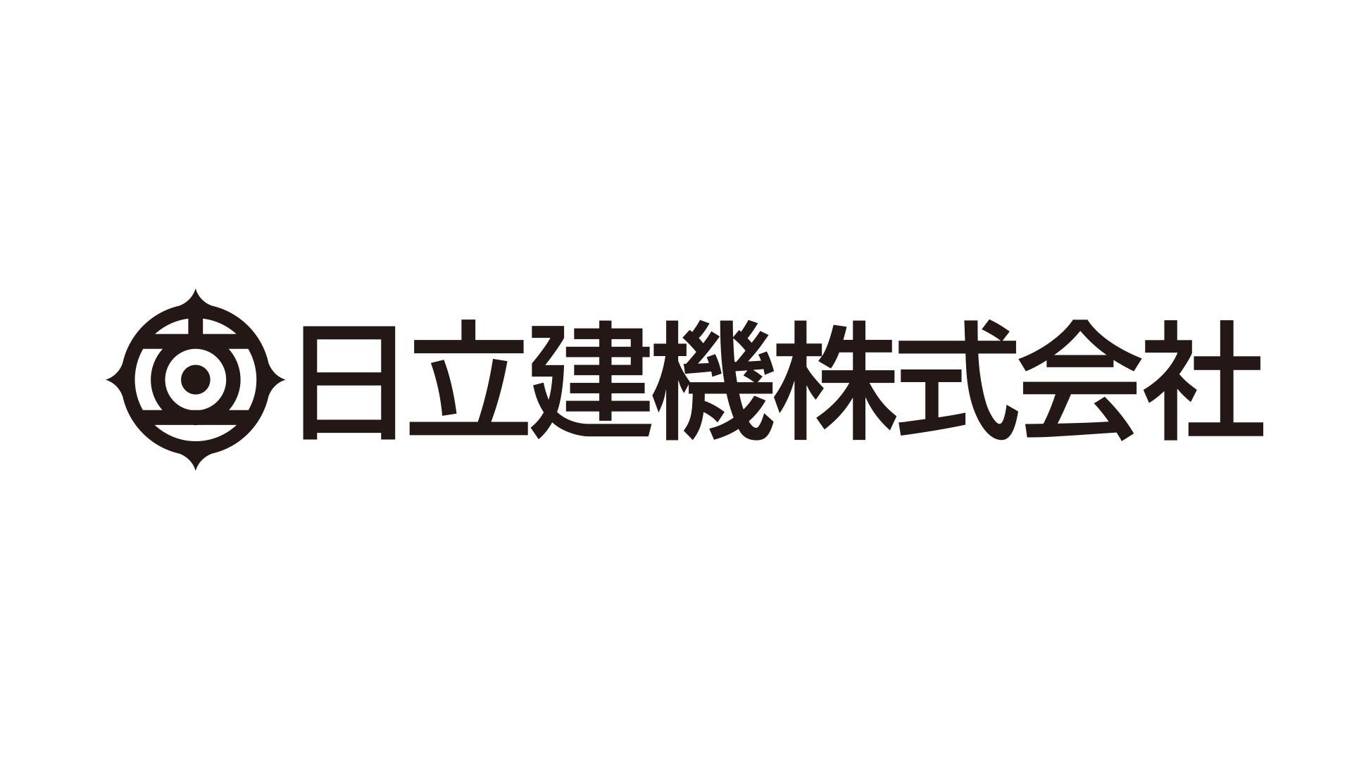 日立建機株式会社