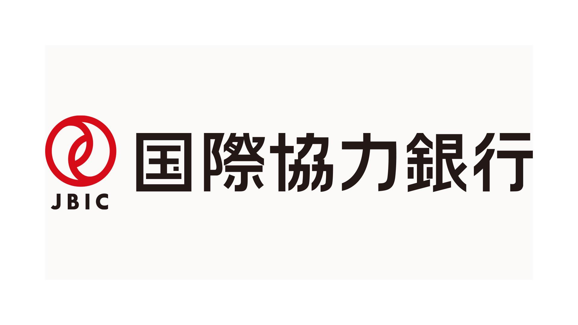 株式会社国際協力銀行