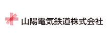 山陽電気鉄道株式会社